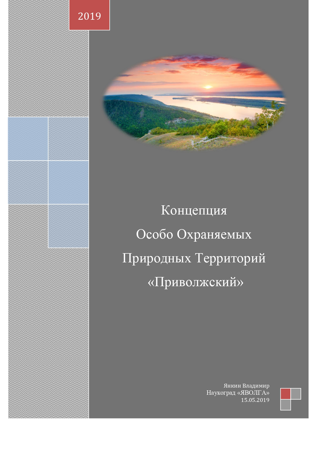 Ecopark appendix 3 Conception Концепция ООПТ